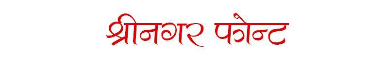 Shrinagar