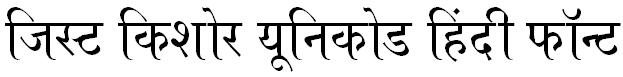 GIST-Kishor-Font