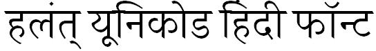 Halant-Font