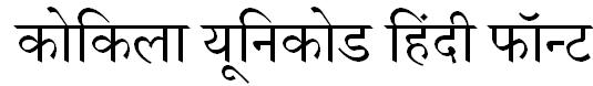 Kokila-Font