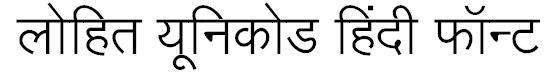 Lohit-Devanagari-Font
