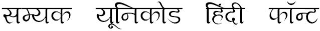 Samyak-Devanagari-Font