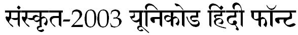 Sanskrit-2003-Font