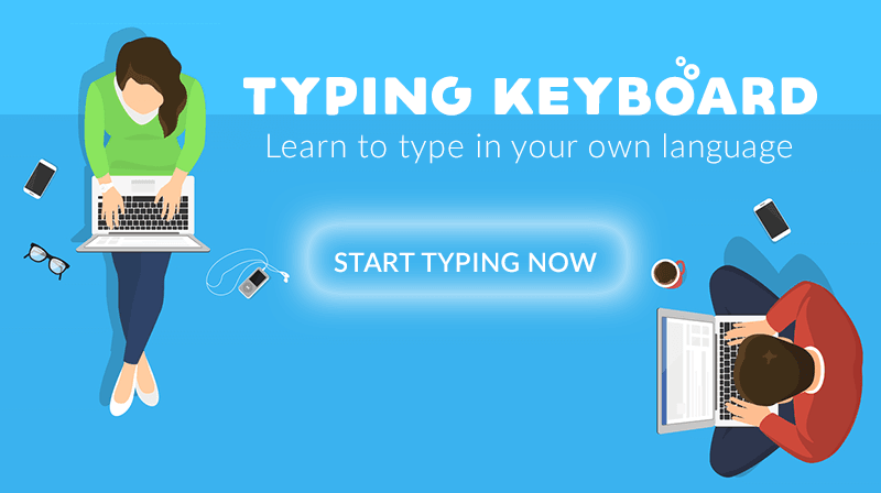 Free Typing Practice Online with virtual typing keyboard